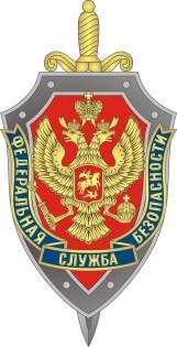 ГЕРАЛЬДИЧЕСКИЙ ЗНАК ‑ ЭМБЛЕМА ФЕДЕРАЛЬНОЙ СЛУЖБЫ БЕЗОПАСНОСТИ РОССИЙСКОЙ ФЕДЕРАЦИИ.