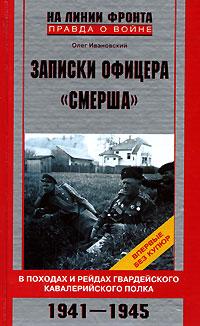Записки офицера «СМЕРШа»