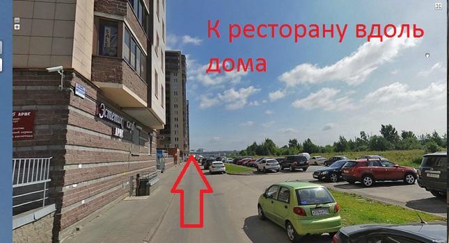 Дорога к ресторану вдоль дома