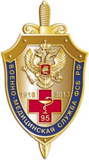 Военно-медецинская служба ФСБ отпраздновала юбилей в 2013 году