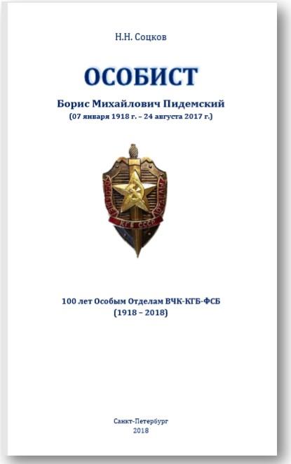 К юбилею Военной контрразведки