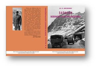 Книга Овсеенко М.Я.