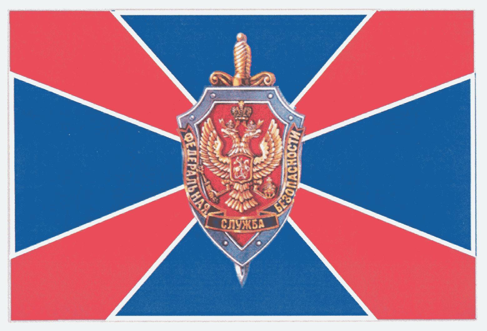 Официальный флаг ФСБ России. Положение о флаге Федеральной службы безопасности Российской Федерации, его описание и рисунок утверждены Указом Президента Российской Федерации от 22 апреля 2010 г. № 499.