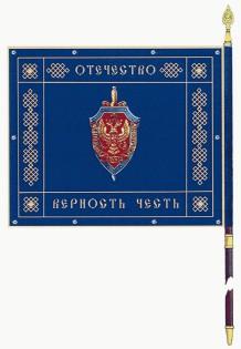 Положение о знамени Федеральной службы безопасности Российской Федерации, его описание и рисунок утверждены Указом Президента Российской Федерации от 22 апреля 2010 г. № 499