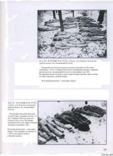 Фото жертв резни, совершённой ОУН — УПА. Из книги  Александр Дюков - Забытый Геноцид. «Волынская резня» 1943–1944 годов