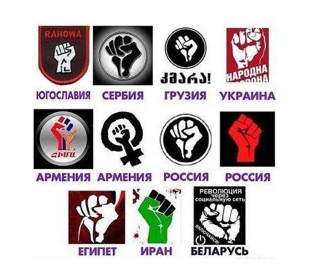 Символы, использованные в цветных революциях