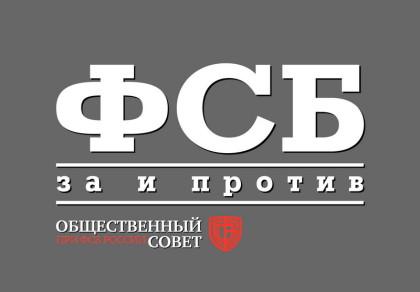 ФСБ За и против
