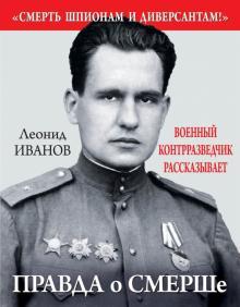 О работе органов СМЕРШ при освобождении Польши