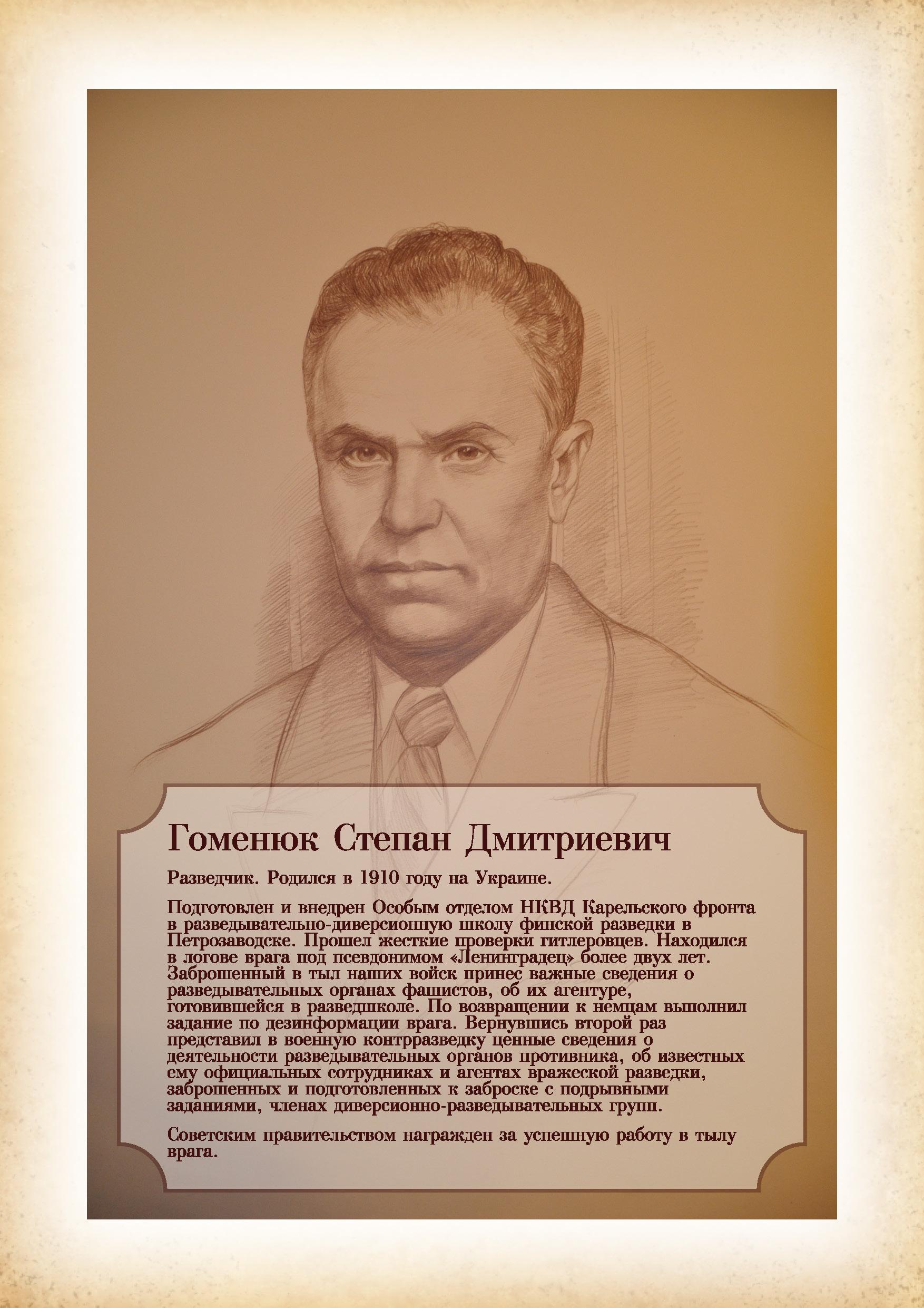 Гоменюк Степан Дмитриевич