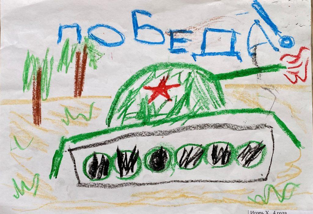 Игорь Х., 4 года