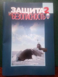 Чекисты в битве за Ленинград